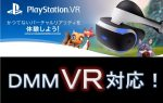 PSVRがDMMのアダルトVR対応!必要なものや視聴方法